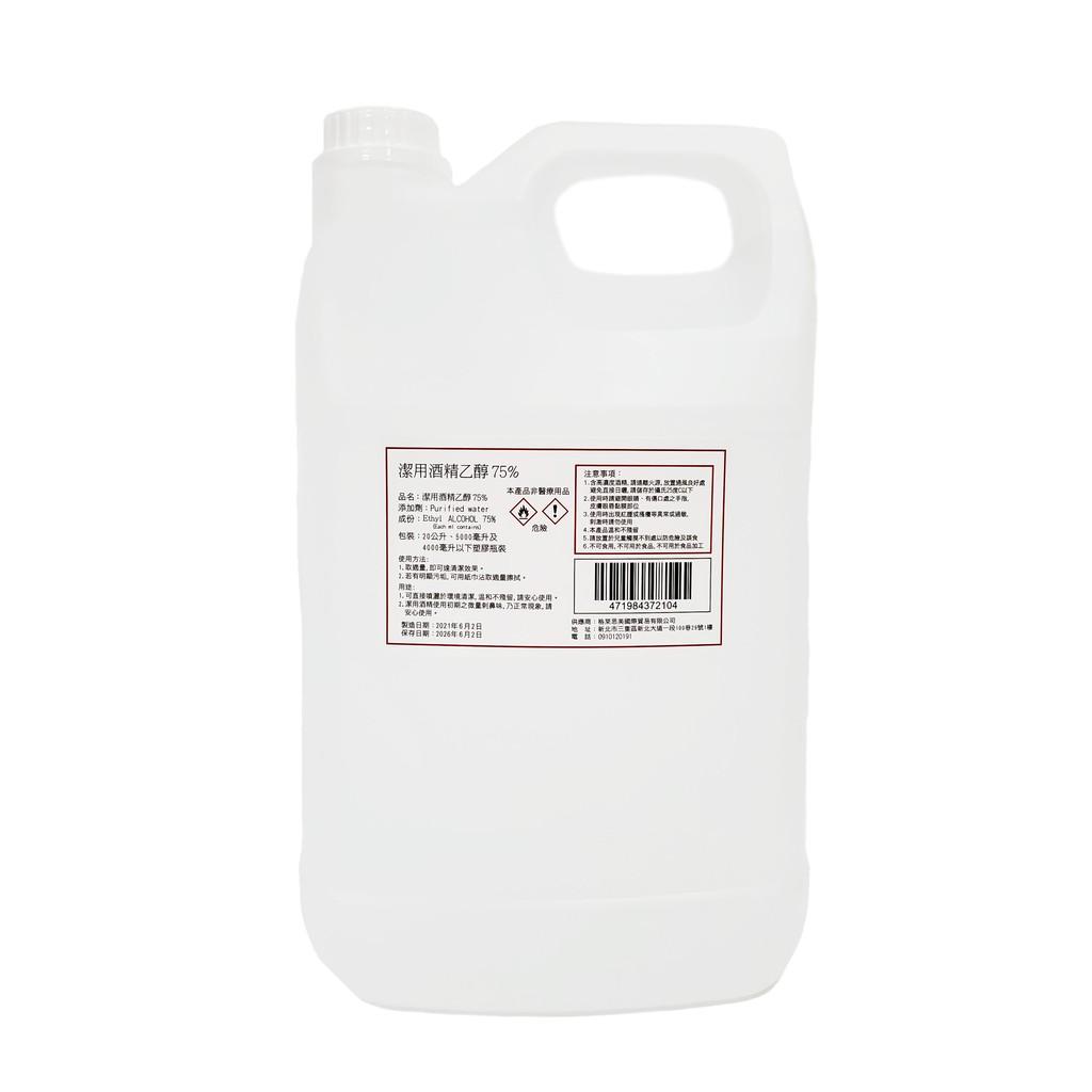 台灣製 潔用酒精 乙醇75% 4000ml 4公升 4L (非藥用酒精) 防疫 消毒 殺菌