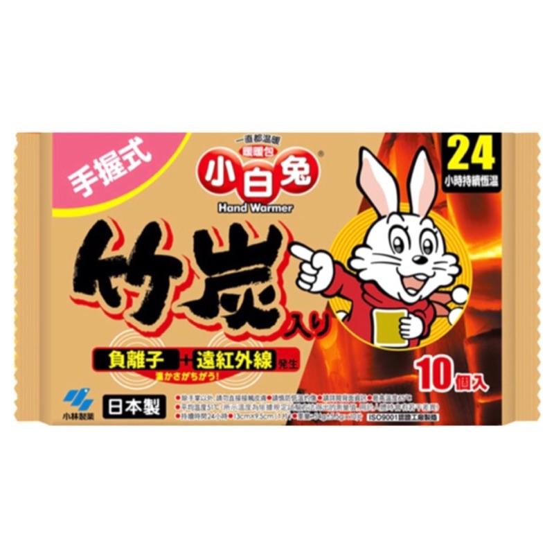 Costco代購 單片/零售 日本原裝進口小白兔竹炭握式暖暖包