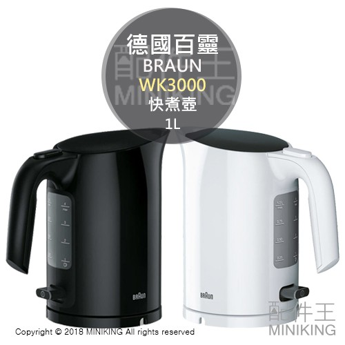 日本代購 空運 BRAUN 德國百靈 WK3000 快煮壺 電熱水壺 1L WK3000WH WK3000BK 白色 黑