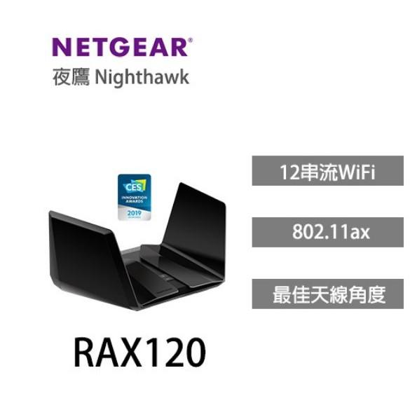 【Netgear】RAX120 夜鷹 AX6000 12串流 WiFi 6智能路由器