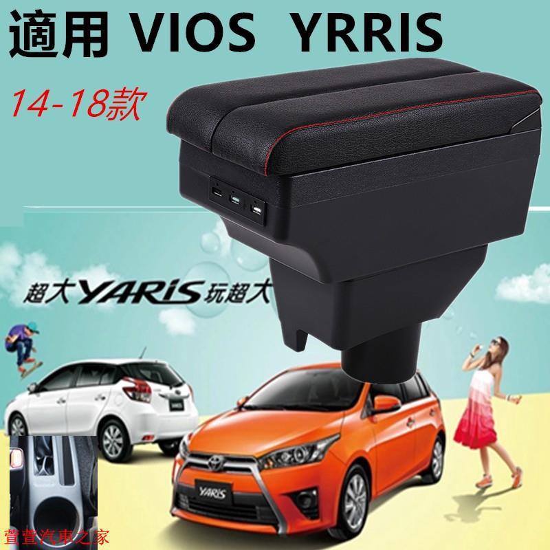 【免運】【熱銷】Toyota Yaris L Vios 中央扶手箱 專用 扶手箱 06-19款中央手扶箱