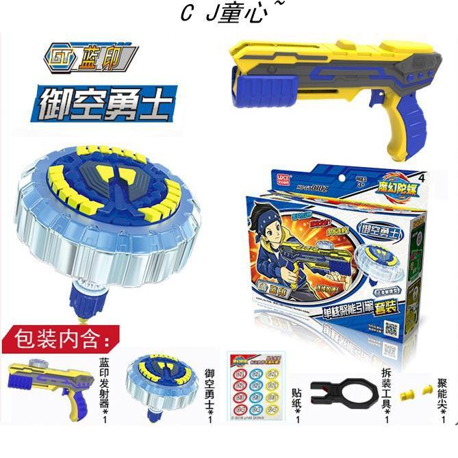 童趣~正版 公司貨 魔幻陀螺 4代 聚能引擎 槍型發射器 天焰 靈羽 雷巖 豪華對戰組 戰鬥盤 競技場 戰鬥陀螺