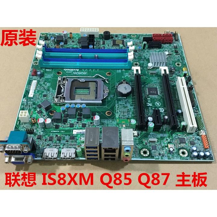 聯想揚天M8500t M93P M83 IS8XM 1150針 Q85 Q87主板啟天M6500
