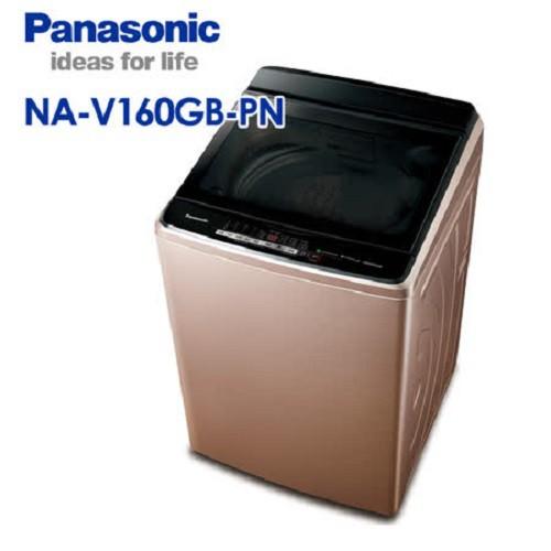 Panasonic國際牌 16kg變頻直立洗衣機 NA-V160GB-PN 免費基本安裝