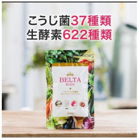 日本直郵 日本Belta酵素BELTA纖暢美生酵素60顆/包