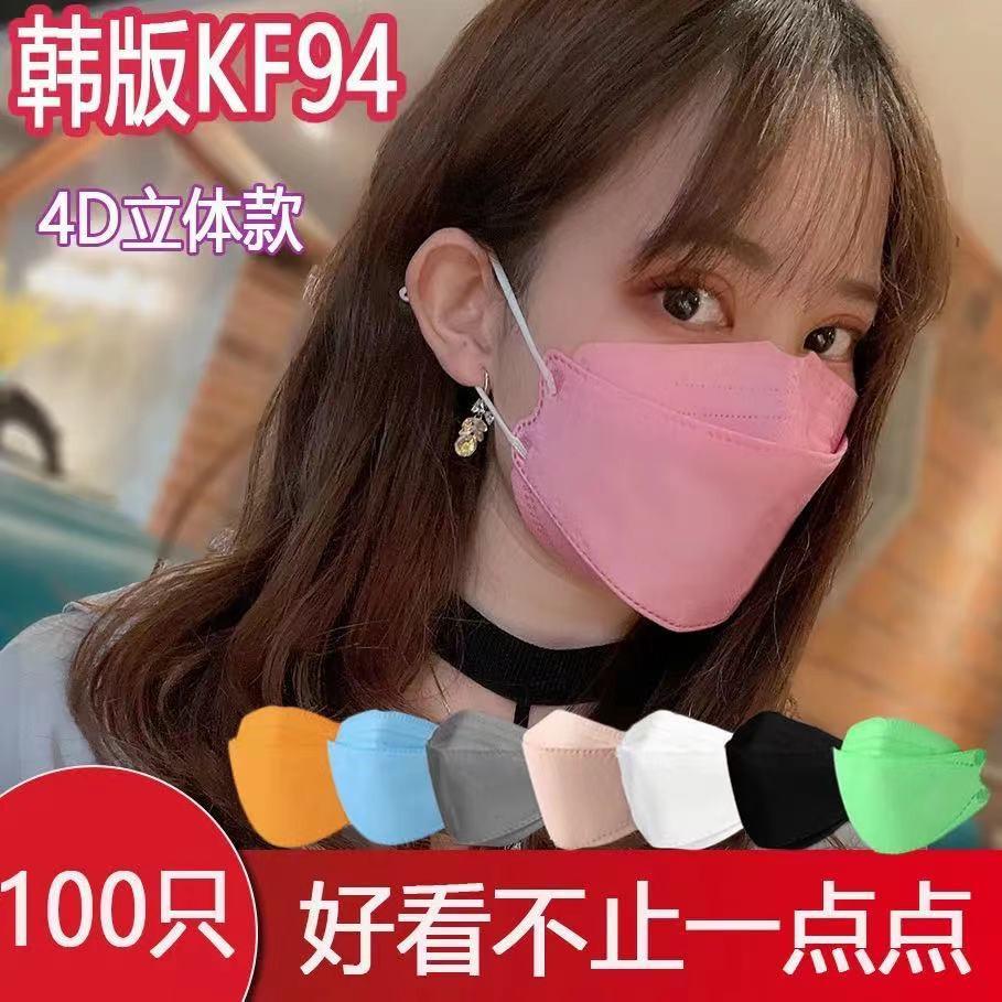 1包/10入  KF94口罩3D立體口罩 魚形口罩 淨新 魚型口罩 韓國不掉妝時尚成人口罩 彩色 迷彩 印花 口罩