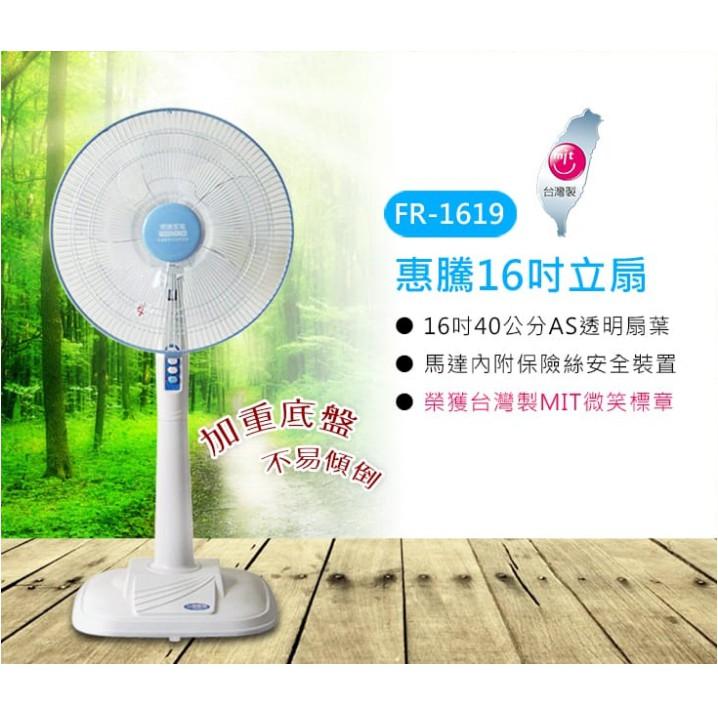 【惠騰家電】16吋立扇、風扇、電扇、電風扇(FR-1619)