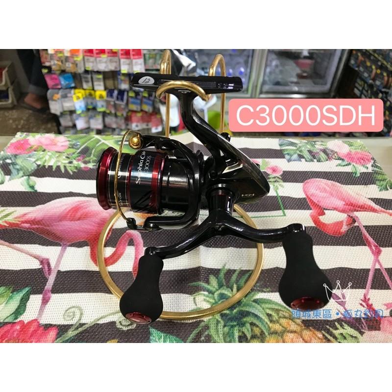 【 頭城東區釣具 】SHIMANO 路亞 軟絲 紡車 捲線器 SEPHIA CI4+ C3000SDH