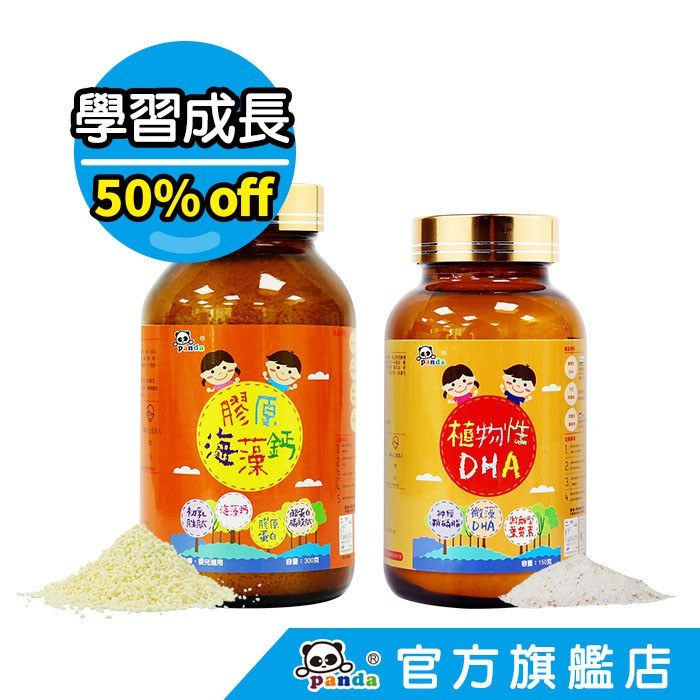 [對折優惠]鑫耀生技Panda植物性DHA粉+膠原海藻鈣粉