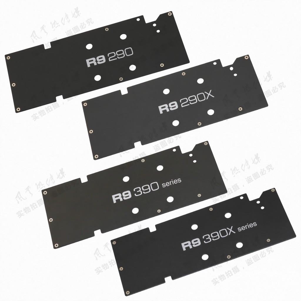 公版R9 290/R9 290X/R9 390/390X顯卡背板 鋁合金金屬背板
