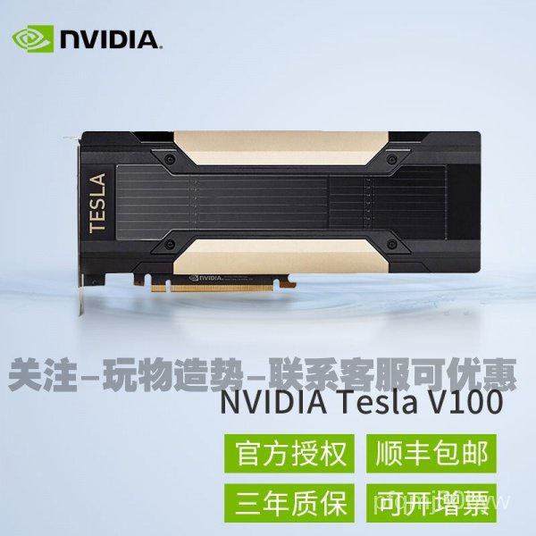 NVIDIA英偉達Tesla T4 V100 A10 A30 A40 A100深度學習GPU計算顯卡jhfgsauyf1