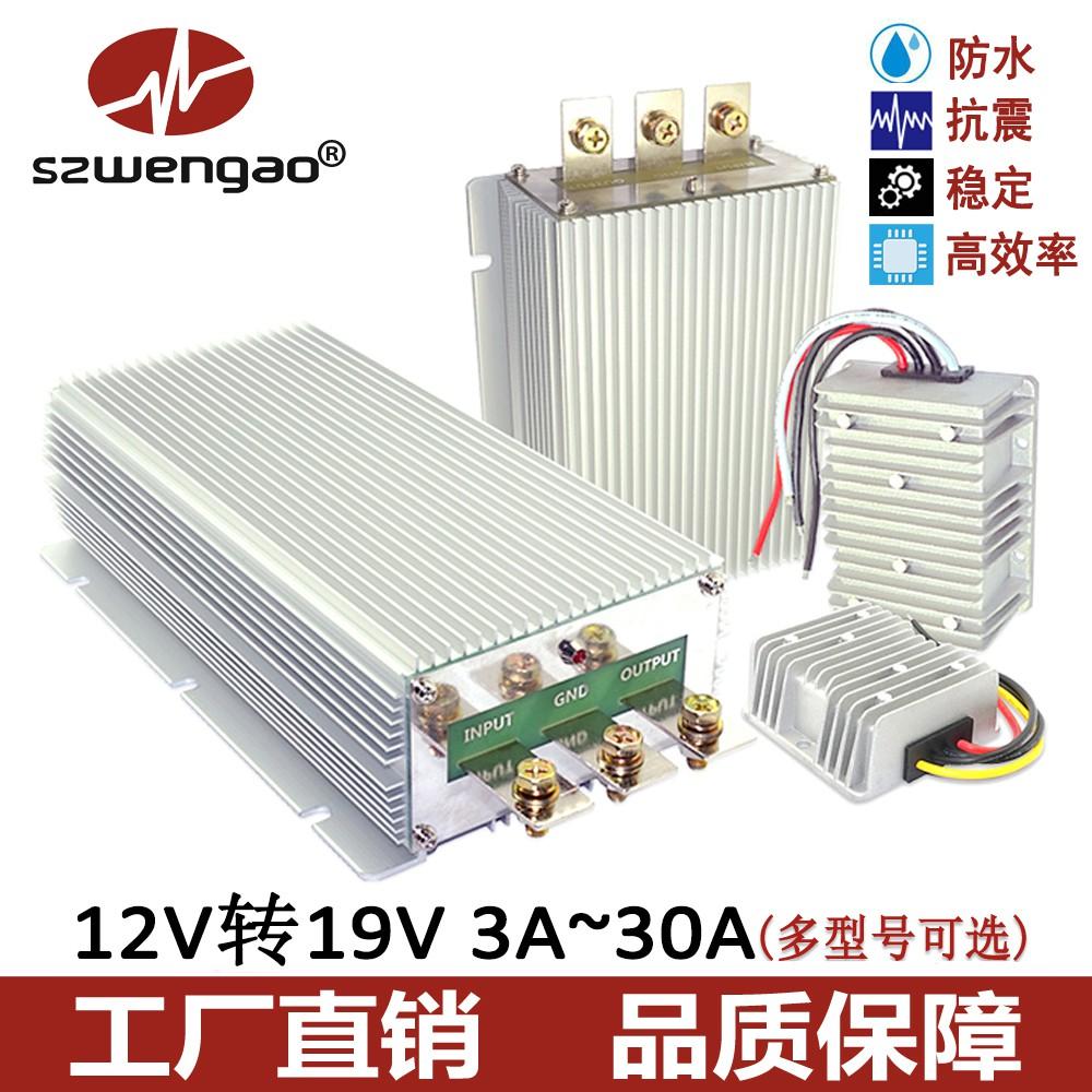12v轉19v車載筆記本電源25A 30A直流電源轉換器12v升19v升壓模塊