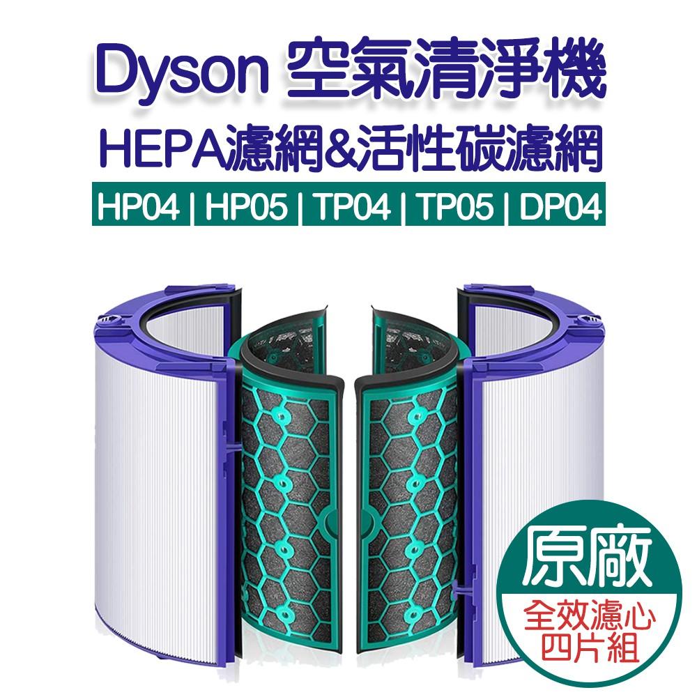 原廠 Dyson 空淨機濾網 TP03 TP04 HP03 HEPA濾網 活性碳濾網 四片組 戴森原廠盒裝濾網