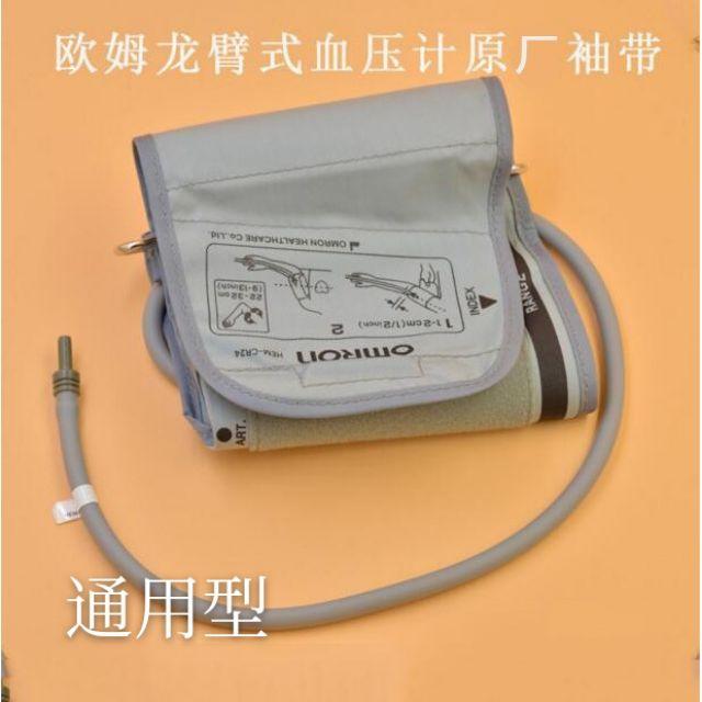 【OMRON袖帶】歐姆龍血壓計      加長 版臂帶袖帶綁帶     配件通用型    上臂式血壓計