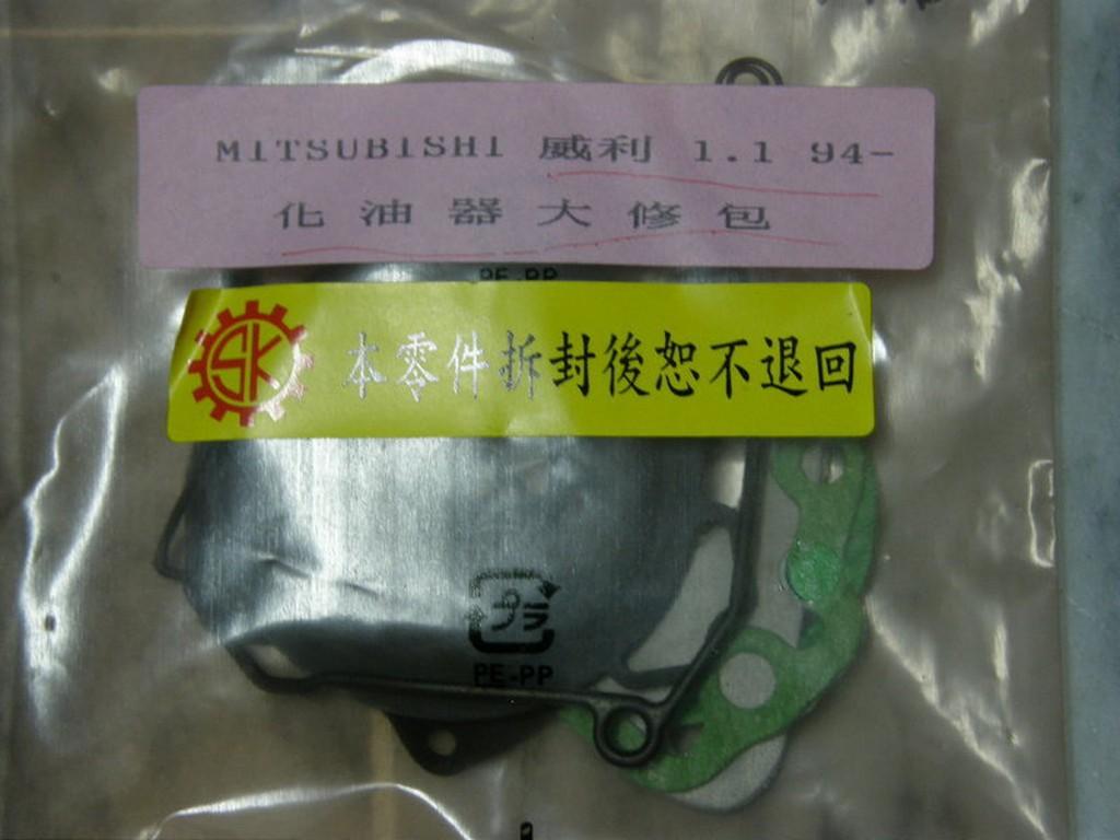 日本 中華 三菱 VARICA 威力 威利 1.1 88 百利800 88 化油器大修包 化油器修理包 化油器修包