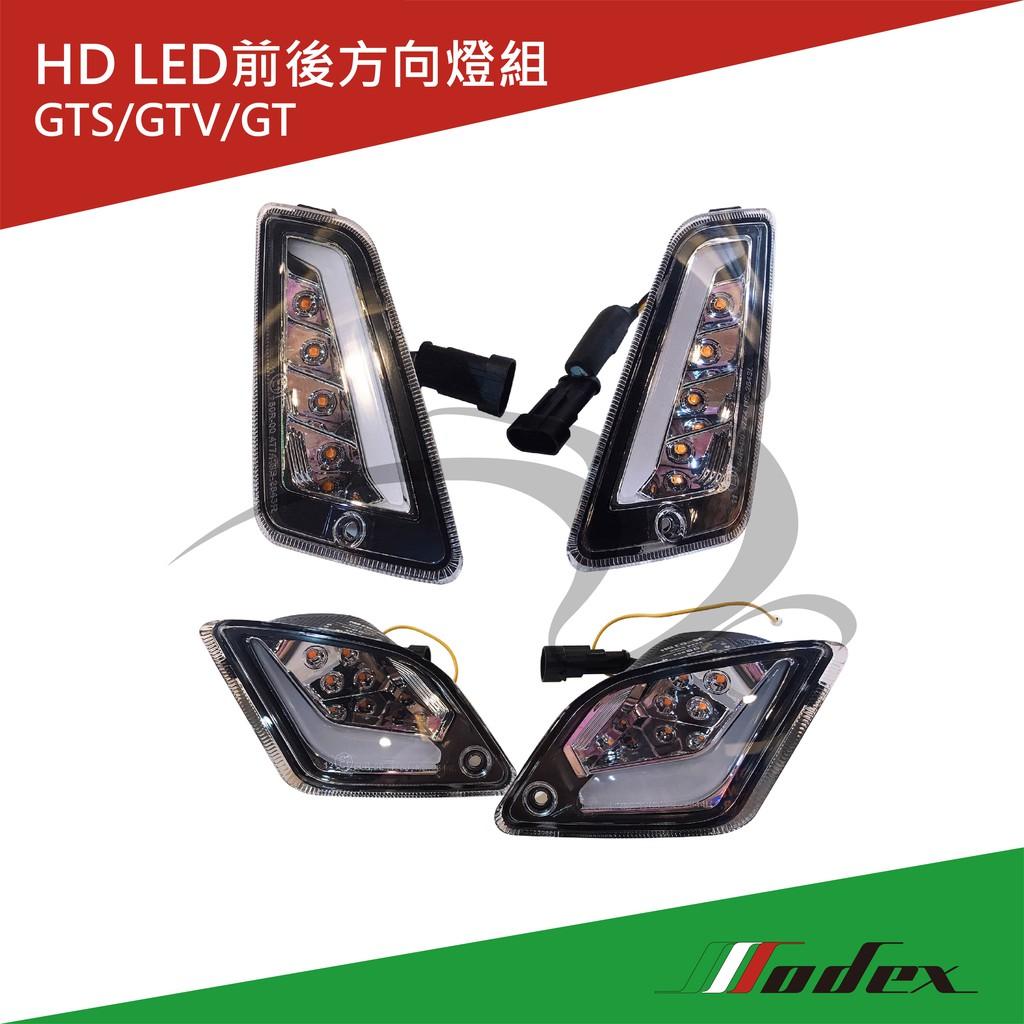 【MODEX】VESPA 偉士牌 HD CORSE 前後方向燈 前+後 GTS/GTV/GT 保固