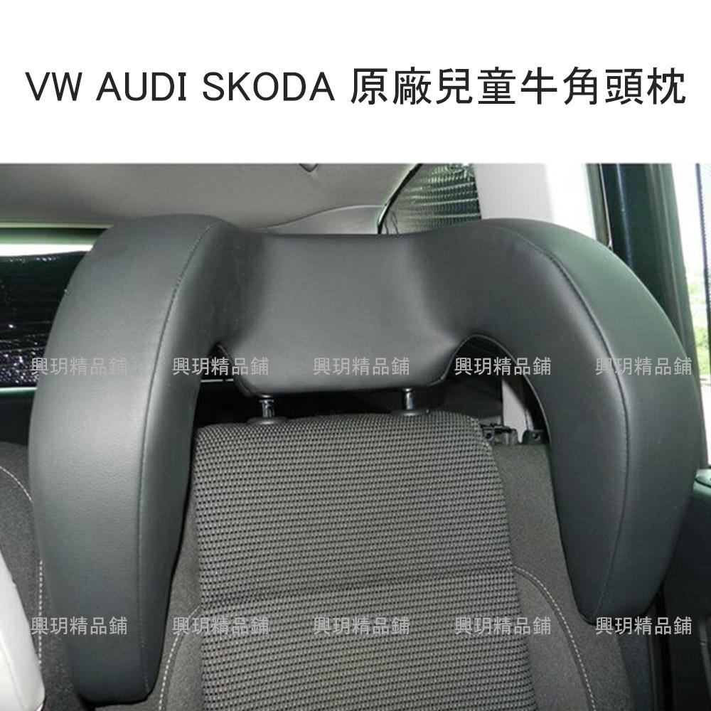 [免運現貨] VW 福斯 兒童 安全椅 golf gti tiguan AUDI SKODA 原廠頭枕 牛角枕 兒童頭枕