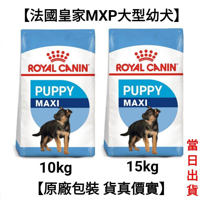 【當日出貨】【10kg/15kg】法國皇家 皇家 大型幼犬 狗飼料 飼料 犬糧