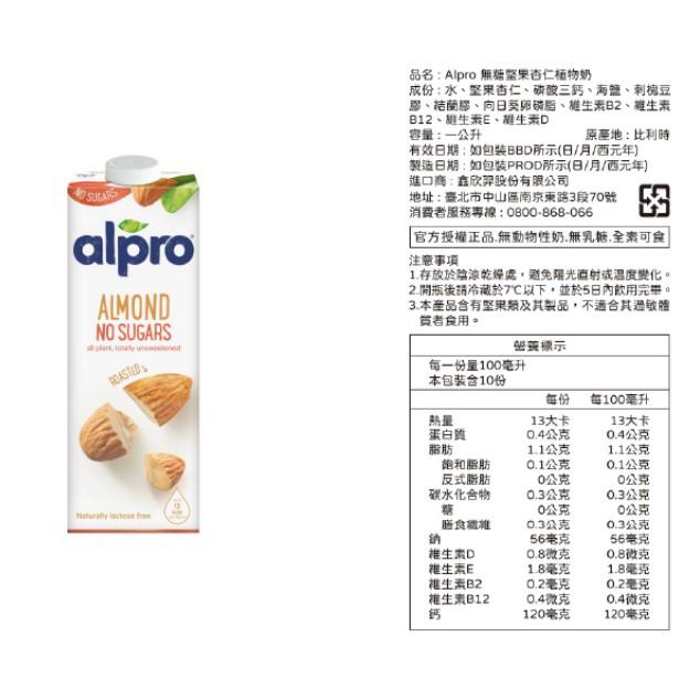 比利時 ALPRO 原味杏仁奶 1L/無糖杏仁奶1L