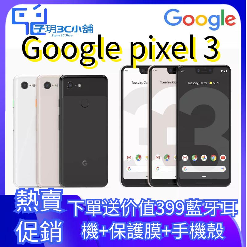 Google Pixel 3 Pixel 3XL 三代 64GB/128GB 原廠公司貨 庫存福利機