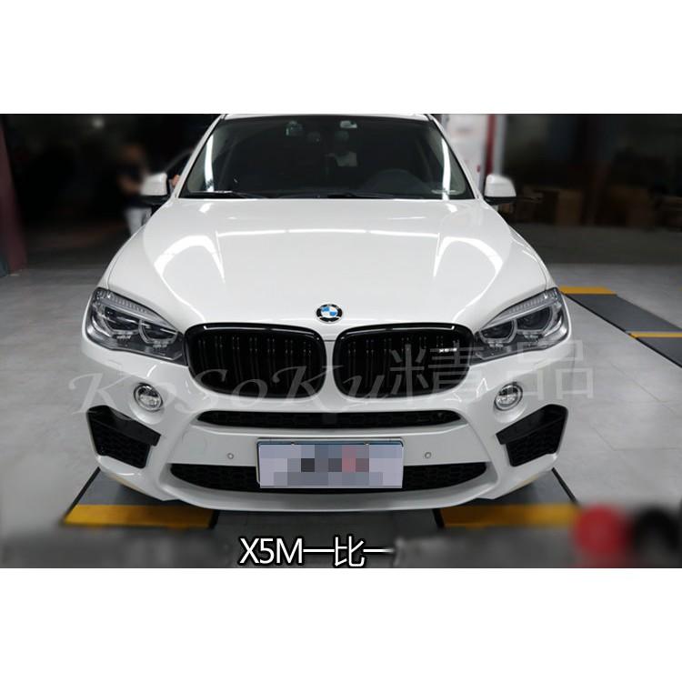 BMW F15改X5M  X5 升級 F85 X5M   F15  全車 空力套件 前保 側裙 後保 保桿 密合佳!!