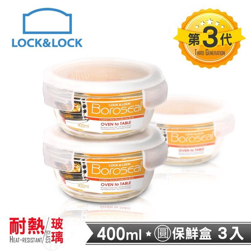 【樂扣樂扣】第三代耐熱玻璃保鮮盒/圓形400ML(LLG822)3入組