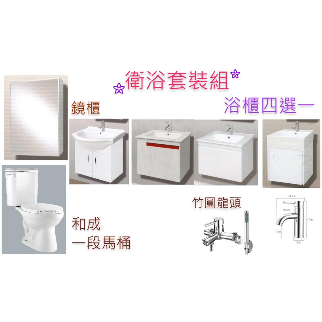 YS時尚居家生活館衛浴套裝組YS50和成一段省水馬桶+精品浴櫃4選一+鏡櫃+沐浴龍頭