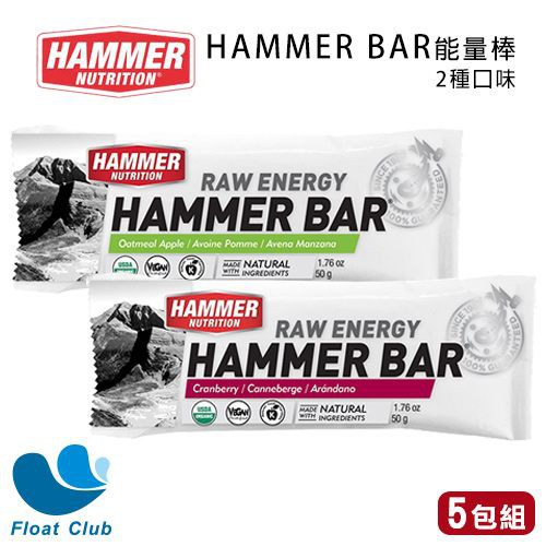 Hammer Bar 運動補給能量棒 @105/5包組 (請備註口味及數量)