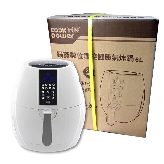 【鍋寶】 Cook Pot 鍋寶 6L 數位觸控健康氣炸鍋 AF-6001W