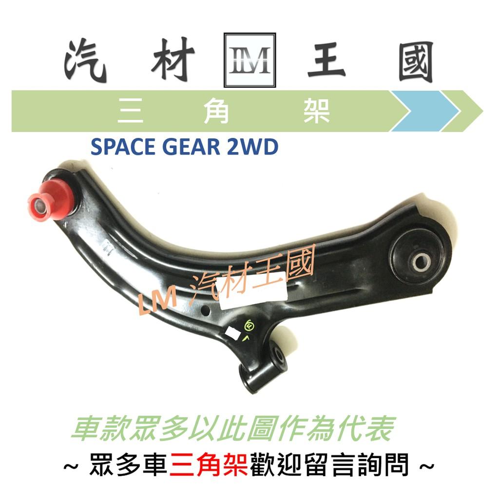 【LM汽材王國】 三角架 SPACE GEAR 2WD 腳架 總成 中華三菱