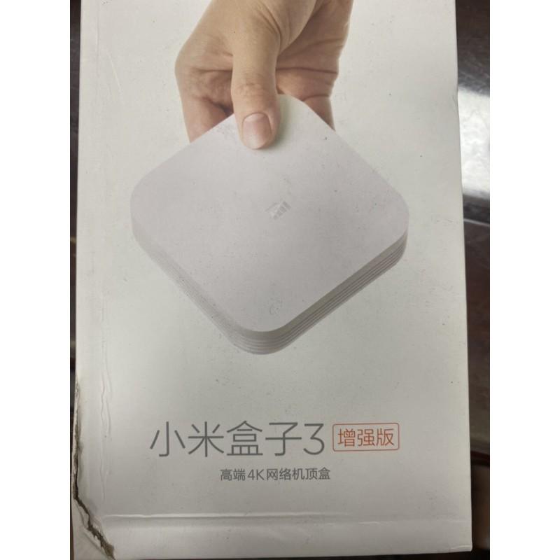 小米盒子3  增強版