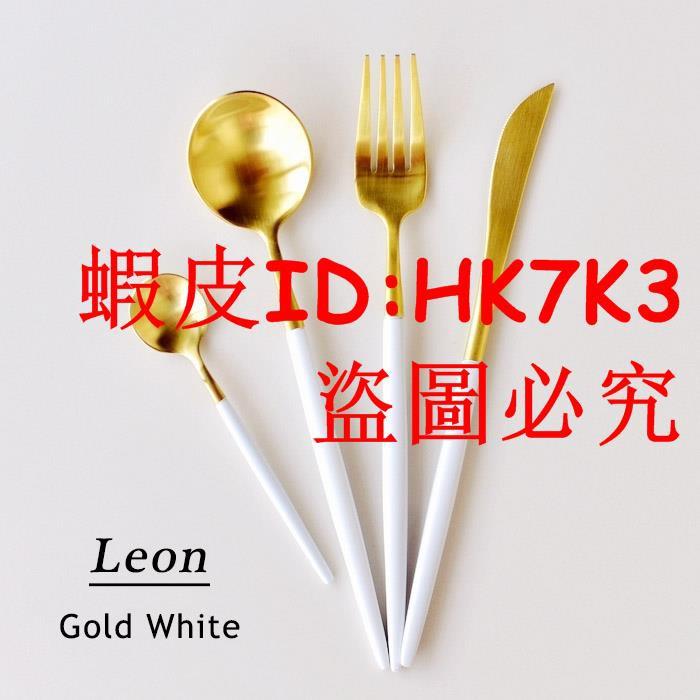 聚吉小屋 #熱賣#LEON系列西餐餐具刀叉勺高逼格質感餐具高顏值18/10不銹鋼(價格不同 請諮詢後再下標)