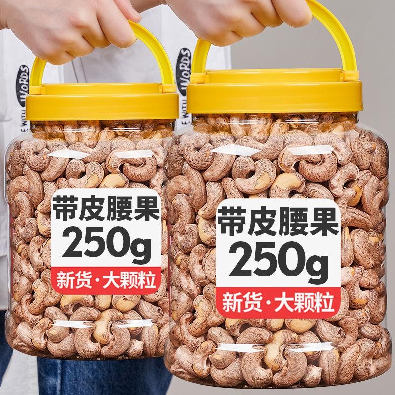 【熱銷】越南帶皮腰果含罐1000g堅果干果零食小吃炭燒腰果仁批發散裝50g