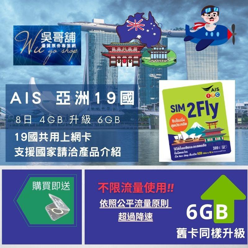 AIS 多國漫遊 8天/日本/韓國/香港/中國及東南亞新加坡等多國不限流量(6GB流量超過降速)