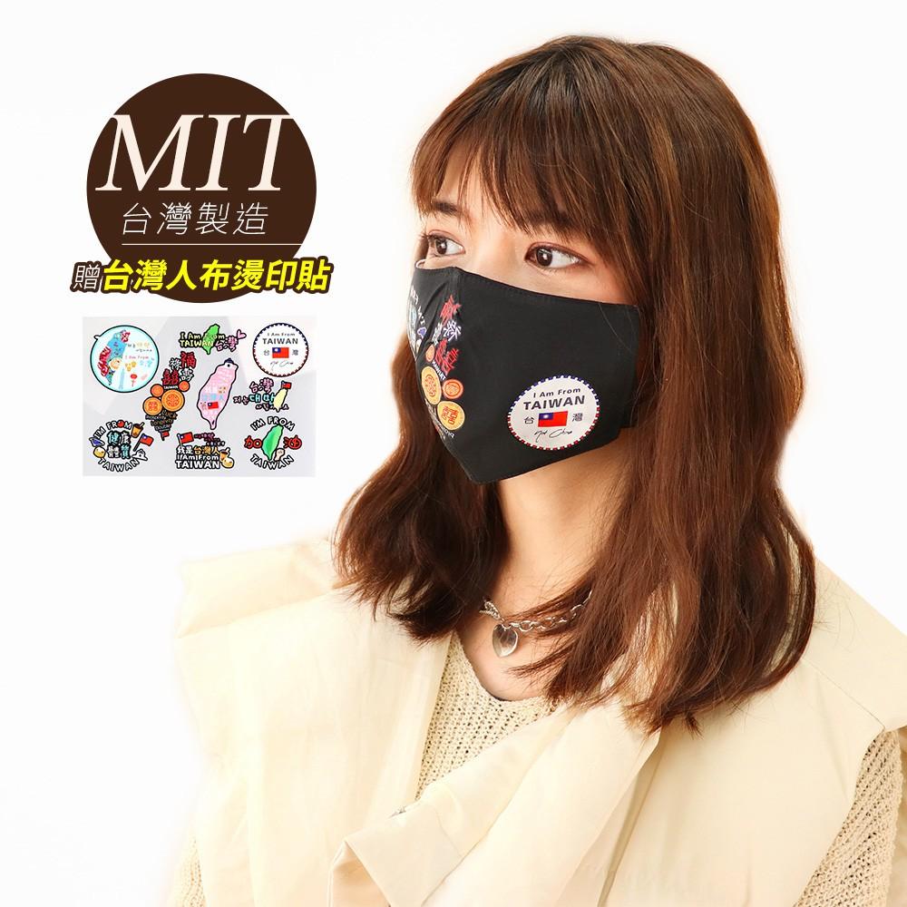 立體 口罩套 防潑水 透氣 抗菌防護 可水洗重複使用/成人款 旅遊配件