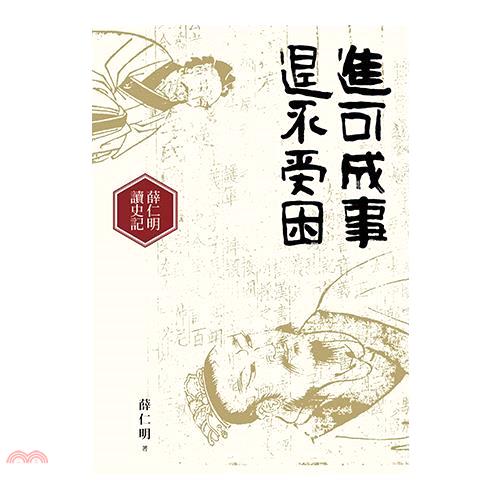 《九歌》進可成事,退不受困:薛仁明讀史記[79折]