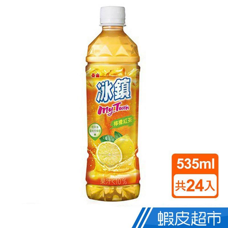 泰山 冰鎮檸檬紅茶 535ml*24瓶/箱 拜拜必買 送禮 泰山 點心 現貨