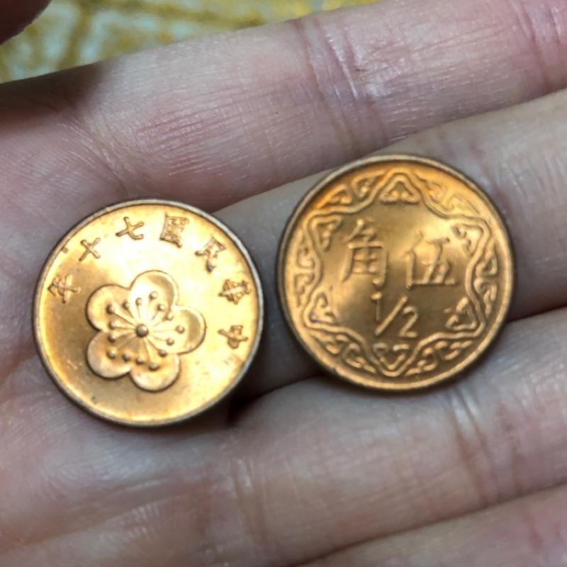 民國70年的伍角硬幣