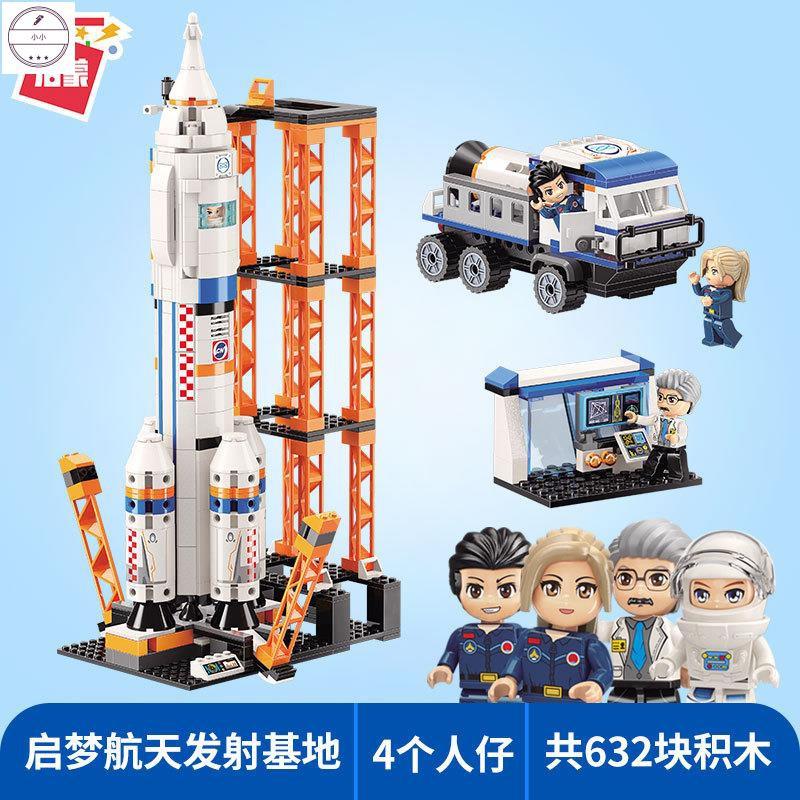 *滿額免運*啟蒙積木1140啟夢航天發射基地太陽能火箭1138月球探索號拼裝玩具