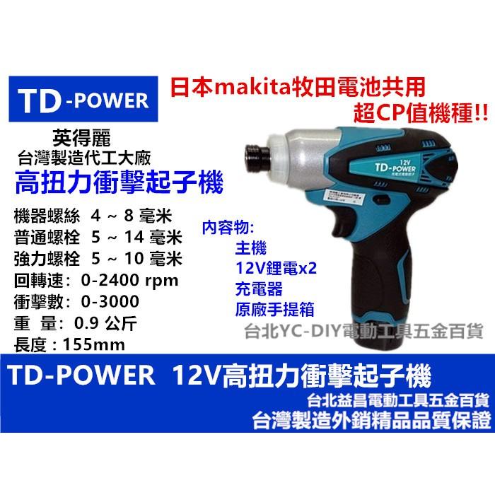 台北益昌 台灣 雙鋰電 英得麗 TD-POWER TD-128 12V 衝擊 起子機 電鑽 電池與 makita 共用