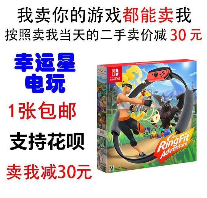 任天堂二手Switch遊戲NS健身環大冒險Ring fit Adventu現貨