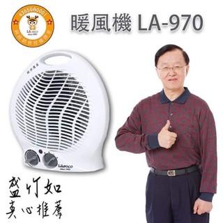 盛竹如代言💥就是品質保證❤️ LAPOLO la-970 冷暖兩用 電暖器 保固一年 批發價格一台590💥 基隆市