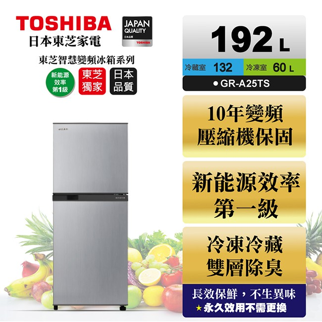 《和棋精選》TOSHIBA東芝192公升變頻電冰箱 典雅銀色 GR-A25TS(S)
