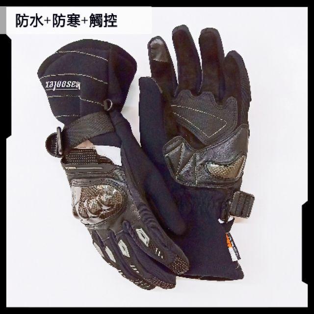 Masontex EW13冬季 防水手套、防寒手套 防摔手套 防風手套 騎士防護手套