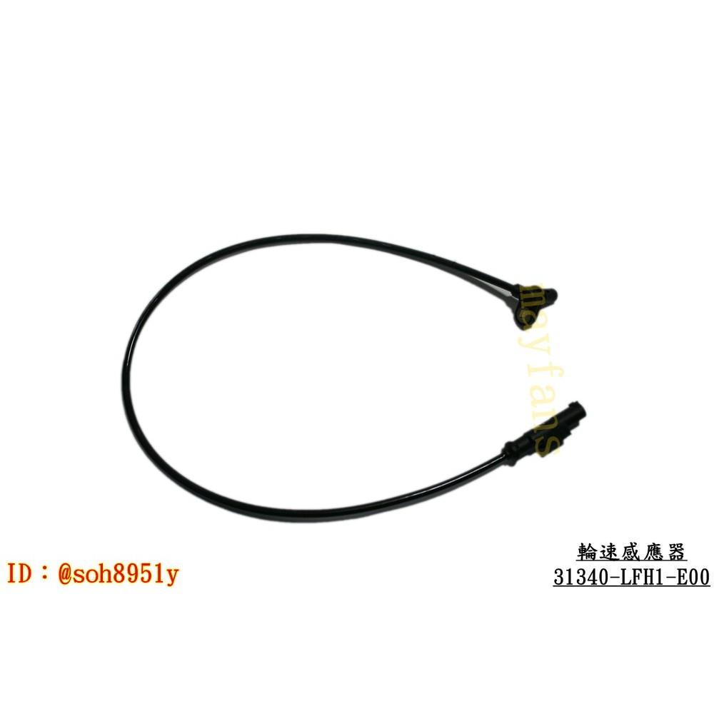 《光陽原廠》前輪轉速感應器 感應器 轉速 31340 LFH1 刺激 SHADOW MYROAD NIKITA J300