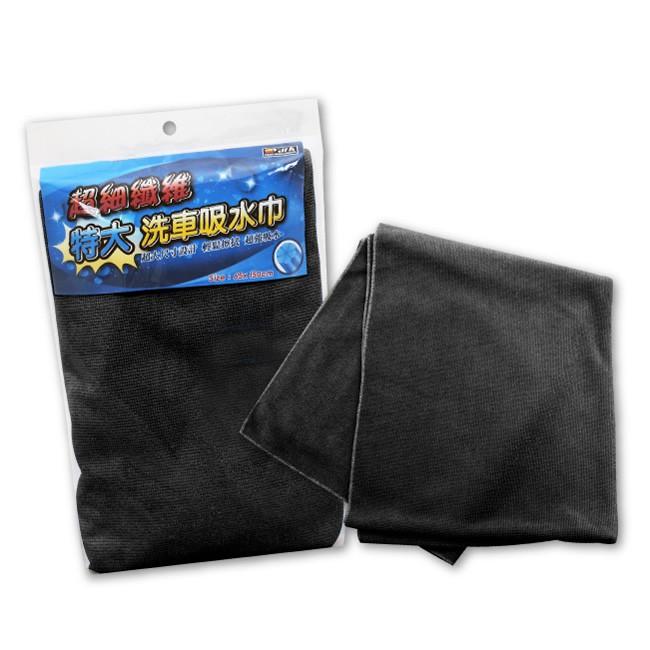 超細纖維特大洗車吸水巾65*150cm