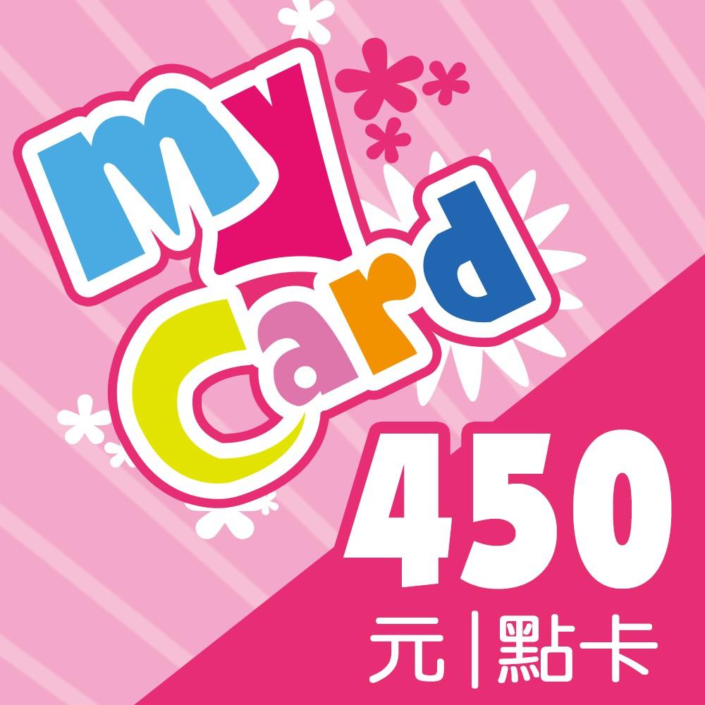 MyCard 450點點數卡【經銷授權 APP自動發送序號】