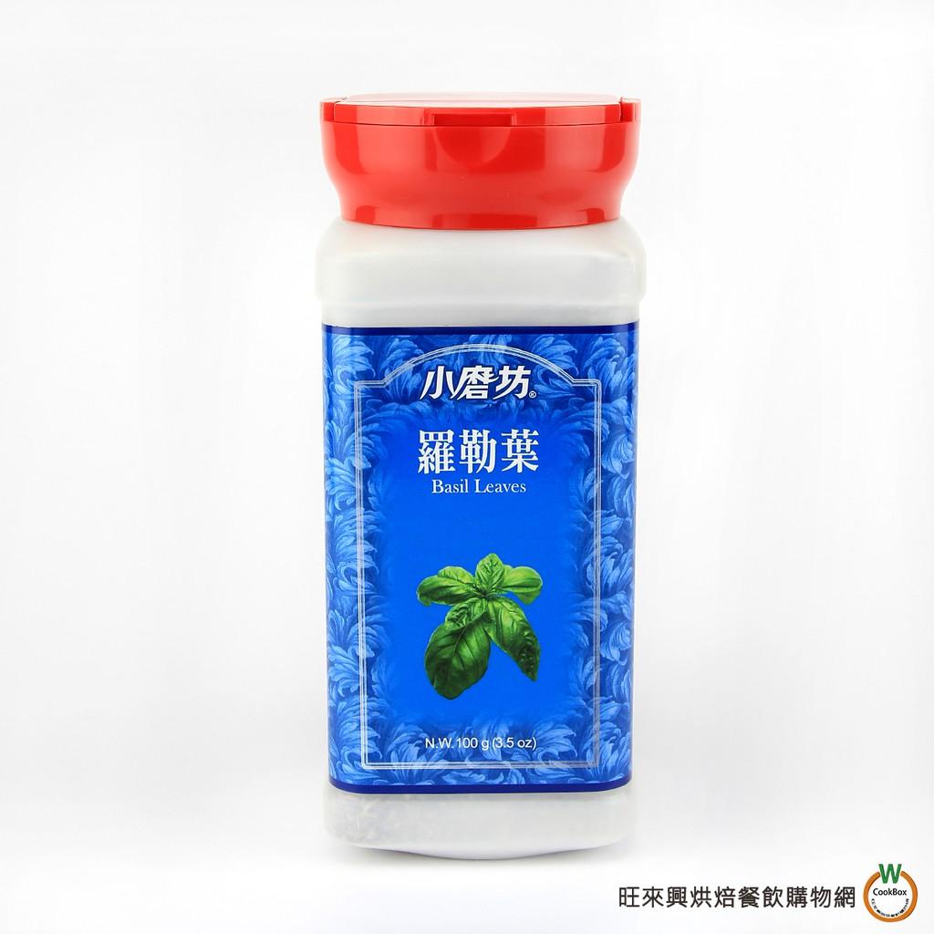 小磨坊PVC 羅勒葉100g (含罐重200g) / 罐
