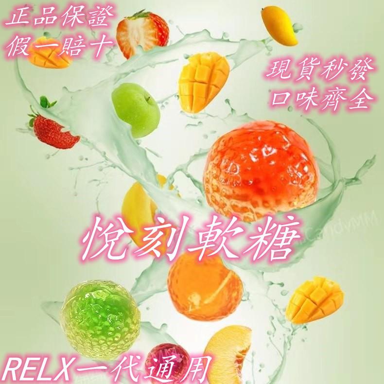 【假一賠十】R牌 悅刻 水果軟糖 草莓 芒果 水果軟糖 口味齊全SP2s  relx悅刻一代通用糖果 現貨秒發 可批發
