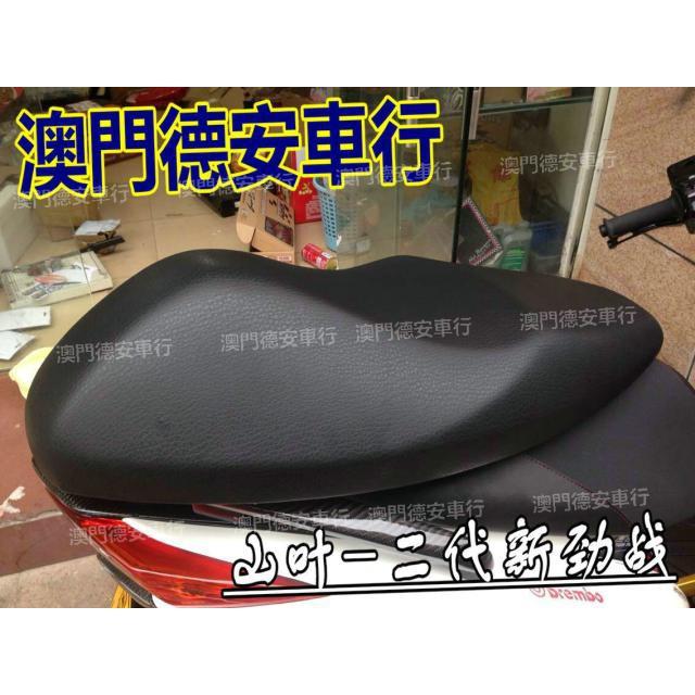 【桃子車配】【高品質】 臺灣山葉 山葉2代二代新勁戰 原裝原廠座墊坐墊 坐包座包 Yamaha